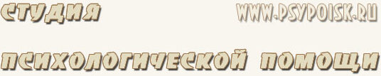 PSYPOISK.ru